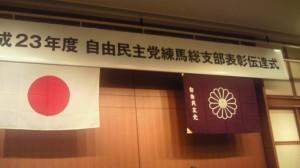 H23.09.16自民党練馬総支部表彰伝達式
