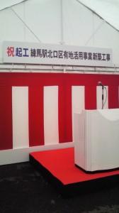 H24.03.24練馬駅北口区有地起工式
