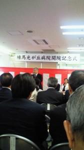 練馬光が丘病院開院式にて吉新通康理事長の挨拶
